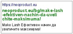 https://neoproduct.eu/bg/make-lash-efektiven-nachin-da-uvelichite-maksimuma/